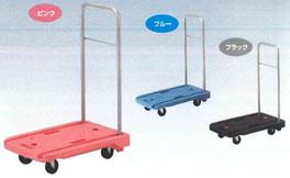 マルチ小型樹脂台車